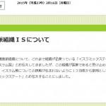 NHKは今後「イスラム国」の事を「過激派組織ISイスラミックステート」と呼ぶらしいです