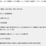 【がん登録推進法】「全国がん登録」義務化 患者をがんと診断したら必ず都道府県に報告しなくてはならない