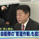 「湯川・後藤」のような人質事件が起きたら自衛隊を人質奪還に派遣するようです