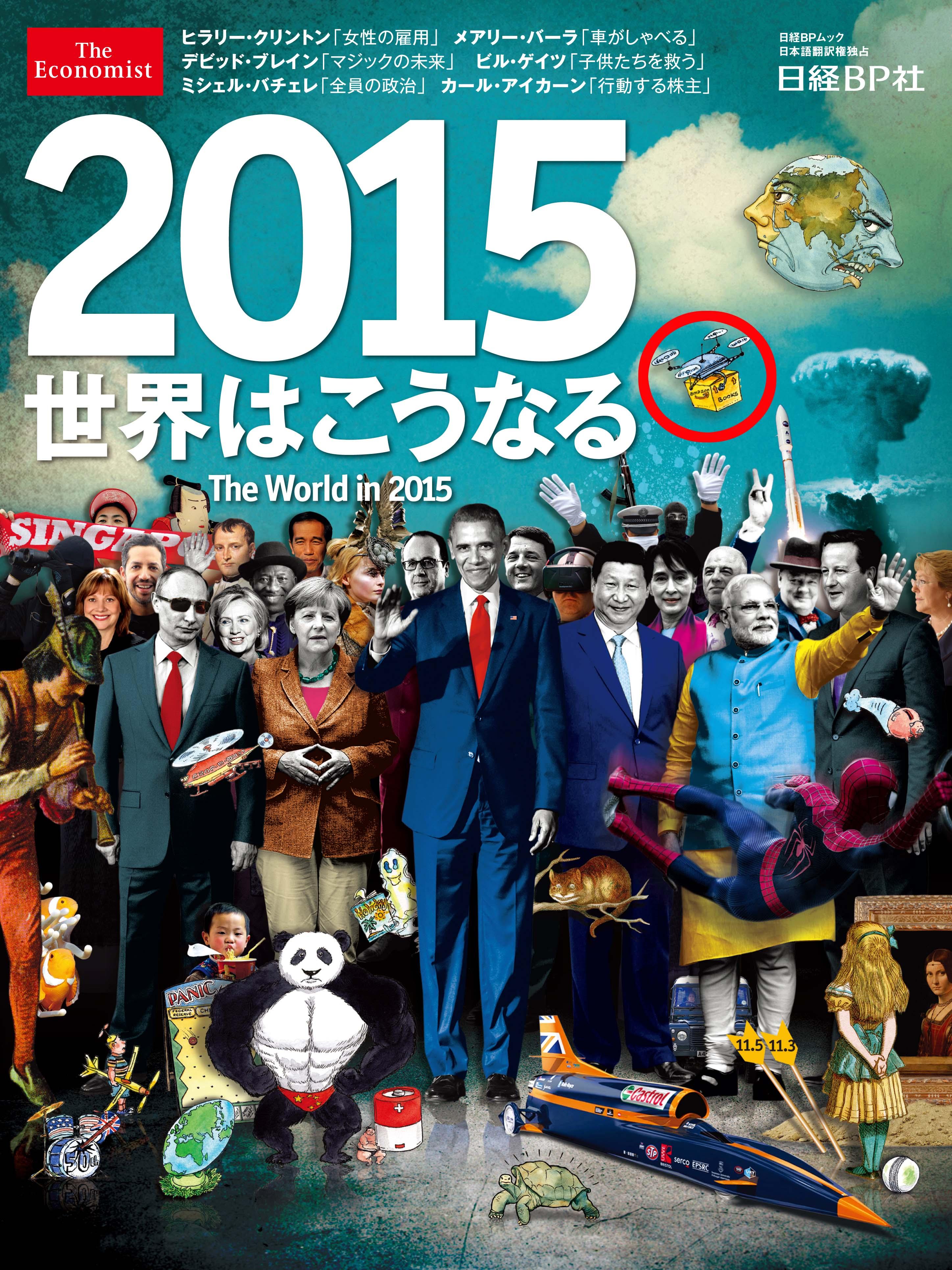 Economist2014_cover_入稿ol