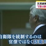 速やかな判断と行動で日本を戦争に巻き込む為の不正選挙文民による「防衛省設置法12条削除」
