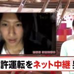 無免許運転をネット中継 兵庫県の32歳無職男を逮捕