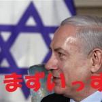 明日、イスラエルでどんな不正選挙が行われるのか注目しましょう。
