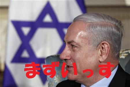 イランの核問題協議参加は時間稼ぎ=イスラエル首相