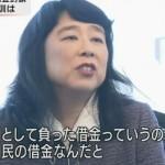 「国として負った借金は、国民の借金なんだ」と、しっかりと心に留めながら下記をご覧ください ~「NHK ニュースウォッチ9 貯金封鎖」「安倍政権が外国にばらまいた金(2013年5月~2015年2月)まとめ」