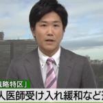 日本破壊工作員安倍・竹中、国家戦略特区という名の無法地帯で外国人医師を多く受け入れる方針