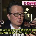 【選挙権18歳】谷垣幹事長「若年有権者対策を強化する」~実利があることは絶対にしないはずです、本音は「投票率を落として、有権者数を上げたい」と思っているからです