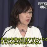 自民・稲田政調会長、少年法の年齢の引き下げも検討すべき ~また整合性が理由?