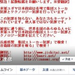 <淡路島5人刺殺>平野達彦容疑者のtwitterフォロワーと、facebook友達に「さゆふらっとまうんど」がいます