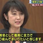キスポンギ政務官・中川郁子とソープ代議士・門博文は、政務官室でしていた。