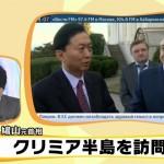 鳩山元首相のクリミア訪問 高村正彦副総裁「(アメリカ様の)国益害す」民主・枝野氏「日本の立場について(アメリカ様に)誤解を与える」