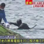 川崎中1殺害 多摩川で供述通り発見された「携帯電話」と「北朝鮮ミサイル」