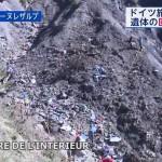 現場は地形が険しく、ヘリコプターからロープを使って下りるしか方法がない、遺体回収に2週間かかる山岳地帯で、行方不明後50分経たずに「生存者なし」と断定した仏政府
