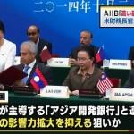 麻生とルーが同じことを言っています。「AIIB高い基準のガバナンスを実現することを希望する」
