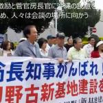 辺野古移設賛成派の傀儡 翁長知事を応援する移設反対者達
