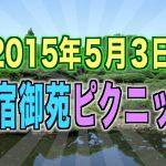 2015年05月03日、日曜日「新宿御苑でピクニック さゆふらっとまうんど・初☆交流会」のお知らせ
