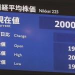 東証一時2万円台 経済界「楽観・慎重」交錯 ~金融とは、NWOへと歩を進める道具