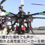 警視庁が小型の無人ヘリ導入報道の最後に、サラッと「市民制圧訓練」
