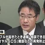 川崎中1殺害を受け 学校が問題だ!と言いながら「生徒が通報や相談ができる「ダイヤルSOS」を開設」