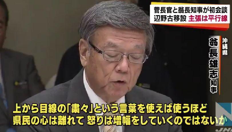菅 沖縄 に対する画像結果