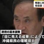 【辺野古移転】菅官房長官「目に見える成果によって、沖縄県民の理解を得たい」