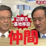 安倍首相と翁長沖縄知事の会談? 仲間同士で次はどんな原稿を読むんですか?