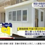 リビアで韓国大使館襲撃 「イスラム国」犯行声明