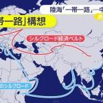 NWOへの構想? 中国は「一帯一路」 ロシアは「スーパーハイウェイ」