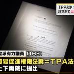 TPP締結へ 通商交渉の権限を大統領に一任する「TPA法案」提出
