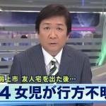 秋田で小4女児不明 警察が100人態勢で捜索