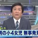 不明の小4女児を無事発見 秋田・潟上市