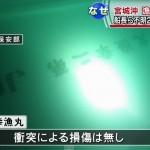 【第2幸漁丸転覆】宮城海上保安部「潜水調査の結果、衝突による損傷とみられる跡などはなかった」