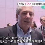 TPP日米閣僚協議再開の「甘利TPP担当相」「フロマン米通商代表」は天皇の傀儡である。