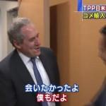 TPP日米閣僚協議 甘利担当大臣「会いたかったよ」フロマン通商代表「僕もだよ」マブダチの二人。 ~TPP締結の可能性