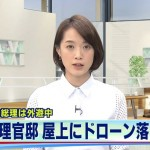朝日テレビ「総理官邸墜落ドローンでっち上げ事件」の目的をフライング報道