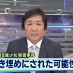 また的中。千葉県船橋市・18歳殺害 生きたまま埋められた