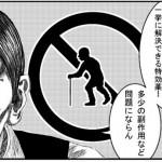 ドローン規制から漫画規制へ? 山本泰雄容疑者が描いた漫画「ハローワーカー」について