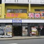 酒類の過剰な安売りを規制する酒税法改正案提出 ~日本は社会・共産主義化のNWOへ突き進んでいます。