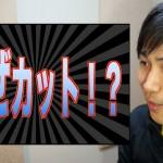 youtubeに不服申し立てをした結果が届きました ~後藤健二 首切り殺害動画 人形、嘘の可能性あり 首切り現場をなぜカット?