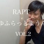【動画】RAPT×さゆふらっとまうんど対談〈Vol.2〉 〜 悪魔崇拝者たちの勢力争いとNWOの行方。またはロスチャイルドの正体。