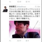安倍晋三のtwitterアカウントの主は、自民党「山本一太」