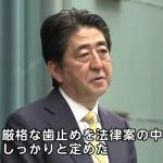 「天皇と安倍政権となかまたち」代表の小沢一郎 安保関連法案閣議決定「国民に対するごまかしだ」