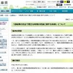 兵庫県では自転車損害賠償保険の加入を「義務」付けた条例が2015年4月1日より既に施行されている