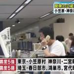 2015年05月30日小笠原沖地震は「異常震域」?