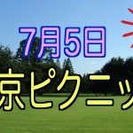 2015年07月05 日 「東京」 ピクニックのお知らせ