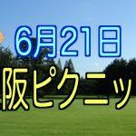 2015年06月21日 「大阪」 ピクニックのお知らせ