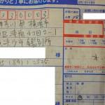 横浜少年鑑別所にいる、ノエル君に本を送りました。