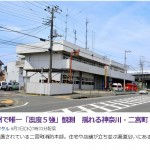 【0530小笠原地震】なぜ本州で唯一神奈川・二宮町は「震度5強」観測したのか? ~地震計設置場所が軟弱地盤のところに建設