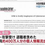 今月に入って7件目のサイバー事件報道です。~米、新たに情報機関の個人機密流出 数百万人分「中国のサイバー攻撃」と報道
