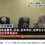 ここ数日でのサーバー攻撃報道5件。「日本年金機構」「米連邦邦人事局」「富山大学」「東京商工会議者」「石油連盟」